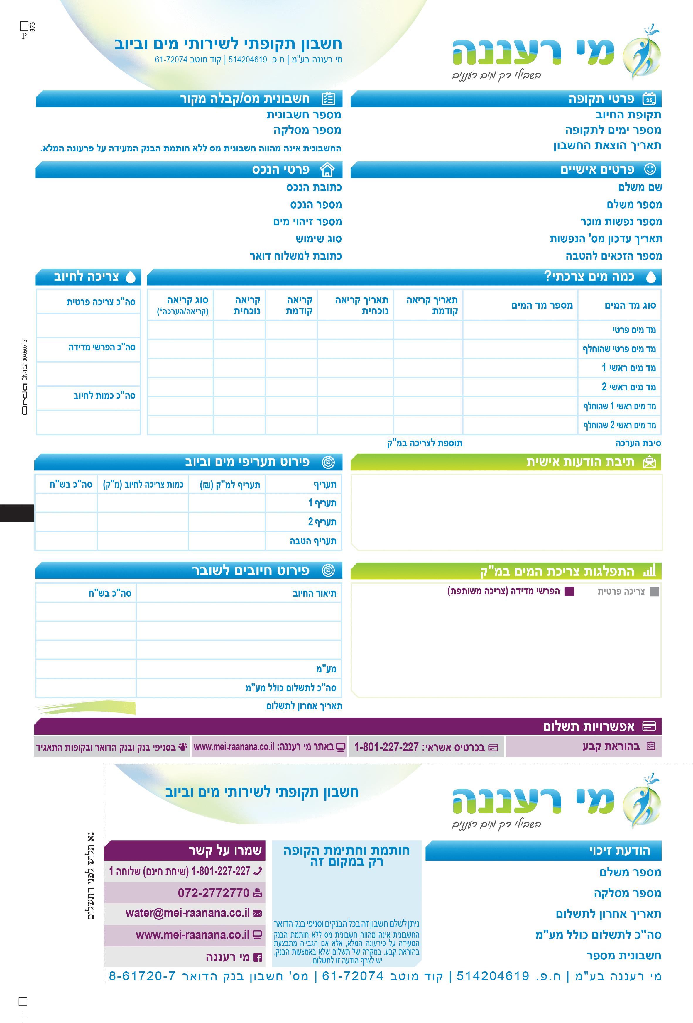 Billing form
